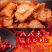 ハバネロ豚塩ホルモン 激辛 250gパック 辛いもの好きの方必見 ホルモン 焼肉 もつ鍋