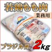 鶏もも肉 2kgパック ブラジル産 親子丼 からあげ チキンカツ 煮物 使い方は工夫次第