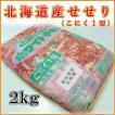 せせり 北海道産 2kgパック 業務用 こにく セセリ 焼肉 焼き鳥 ネック BBQ