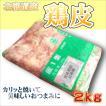 鶏皮 北海道産 2kgパック 業務用 焼き鳥 やきとり かわ 焼肉 BBQ