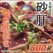 砂肝ねぎ塩焼き 500g 北海道産砂肝使用 おつまみ おかず 居酒屋メニューに