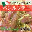 鶏ももバジルソテー ブラジル産鶏もも使用 300g パスタやおかずに フライパンで簡単調理 イタリアン