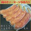骨付きソーセージ 5本入り 北海道産豚肉使用 バーベキュー グリル BBQ