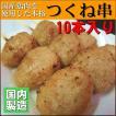 つくね串 国産鶏肉使用 10本セット 米久 焼鳥 大根おろしでさっぱり食べる つくね