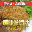 コク深 豚本ロース味噌漬け5枚セット(北海道産・1枚120 g前後)