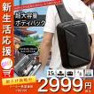 メンズ ボディバッグ 大容量 斜めがけ メッセンジャーバッグ 大きめ 防水 軽量 2way ブランド ポイント消化