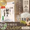 コシヒカリ 有機栽培米 無農薬 5Kg 新潟県産 こしひかり お米