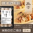 米粉のたこ焼き 15個 卵不使用 グルテンフリー アレルギー対応食品 コシヒカリ米粉使用