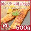 大トロサーモンハラス西京漬け(鮭ハラス西京焼き 500g)