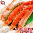 タラバガニ たらばがに 肩足 5Lサイズ×5セット 合計5kg  (BBQ バーベキュー お歳暮)
