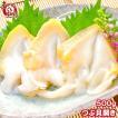 つぶ貝 お刺身 生つぶ貝 500g (刺身用 寿司用 ツブ貝 開き)