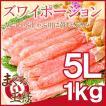 超特大 5L ズワイガニ ポーション かにしゃぶ お刺身用 1kg 500g×2パック (BBQ バーベキュー かに カニ 蟹)