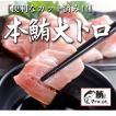 まぐろ マグロ 鮪 本マグロ 大トロ スライス 100g 1〜2人前 寿司 刺身 簡単 カット済 解凍するだけ