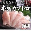 まぐろ マグロ 鮪 本鮪 カマトロ スライス 100g 1〜2人前 寿司 刺身 簡単 カット済 解凍するだけ