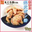 鶏皮ポン酢1kg 冷凍 おつまみ 鳥皮 業務用 豊洲直送 築地