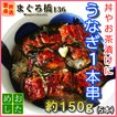 うなぎ1本串 蒲焼き 焼き鳥みたいなうなぎ おつまみ 鰻 冷凍 丼 30g×5本 業務用 豊洲直送