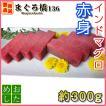 マグロ インドマグロ 赤身 約300g 鮪 ギフト 冷凍マグロ マグロ刺身 丼 業務用 豊洲直送 築地