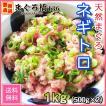 まぐろ ネギトロ 1kg 500g×2 メバチマグロ ねぎとろ たたき 鮪 海鮮丼 業務用 豊洲直送 築地