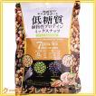 低糖質ミックスナッツ 23g7袋