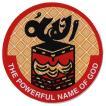 イスラム・ステッカー カアバ神殿 アッラー アラビア語  アラビア文字 アラブ サウジアラビア メッカ 中東 ムスリム アジアン雑貨 エスニック ST-ISLM200119-4