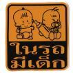 タイ語・タイ文字ステッカー 子供が乗っています タイ文字のみ版 アジアン雑貨 エスニック ST-TH15