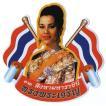 タイのステッカー シリキット前王妃 タイ文字 アジアン雑貨 エスニック ST-TH200202-7