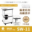 業務用3段式サイドテーブルSW-11・灰皿&ゴミ箱付・送料無料