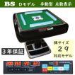 全自動麻雀卓 BS ボタン式点数表示 3年保証 牌29仕様 製造メーカー直販