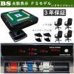 全自動麻雀卓 BS 点数表示 いすセット 3年保証 製造メーカー直販