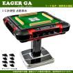 全自動麻雀卓 EAGER GA 3年保証 国内生産 製造メーカー直販 アーバンレッドメタリック