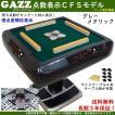 全自動麻雀卓 ガズィ 点数表示 CFS仕様グレーM 3年保証 国内生産 製造メーカー直販 ノーベルト方式 ポーカーチップ付属