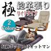 総革張り リクライニングチェア(収納Box付 オットマン)フルフラット感覚 高耐久座面 選べる2色 BM580