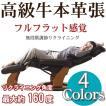 リクライニングチェアRC3000(オットマン付)フラット感覚高級牛本革 選べる4色