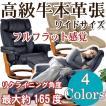 リクライニングチェア(オットマン付)ワイドタイプ 牛本革張り フルフラット感覚 高耐久座面 選べる4色 RC9000