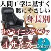 人間工学に基ずく 身長別 リクライニングソファ(オットマン付)本革 グローブレザー 高耐久座面 選べる3色 stature