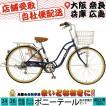 自転車 24インチ ママチャリ LEDブロックダイナモ シマノ6段変速 【レナトゥス】 ポニーテール 送料無料!