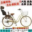 自転車 24インチ ママチャリ LEDブロックダイナモ シマノ6段変速 【レナトゥス】 後ろ子供乗せ OGK製RBC-007DX3装備 ポニーテール 送料無料!