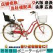 自転車 24インチ ママチャリ LEDブロックダイナモ シマノ6段変速 【レナトゥス】 後ろ子供乗せ OGK製RBC-009S3装備 ポニーテール 送料無料!