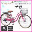 自転車 26インチ ママチャリ LEDブロックダイナモ シマノ6段変速 【レナトゥス】 ポニーテール 送料無料!