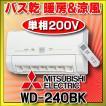 【最大P 10倍】換気扇 三菱 WD-240BK バス乾燥暖房...