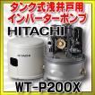 【在庫あり】日立 ポンプ WT-P200X タンク式浅井戸用インバーターポンプ「圧力強(つよし)くん」 単相100V [☆2]