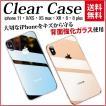 iPhone クリアケース アイフォンケース 背面強化ガラス 9H クリア 透明 カバー iPhoneX XR XS Max iPhone8
