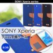 Xperia XZs XZ X Compact 手帳型 ケース デニム カバー 手帳 スマホケース エクスペリア SO-01J/SOV34/SO-02J SO-03J SOV35