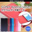 Xperia Ace 1 XZ3 XZ1 XZ1 XZ XZs Z3 Z4 Z5 Compact ケース 手帳型 カバー スマホケース