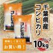 千葉県産  こしひかり 10kg(5kg×2袋)  バランスのとれたツヤ・粘り・甘みが特徴