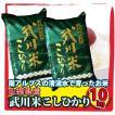 山梨県産  武川米 コシヒカリ 10kg(5kg×2袋)  白米 通販 南アルプスの清流水で育った美味しいお米