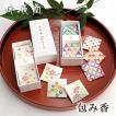 京都 お香 贈り物『包み香』(6種類)
