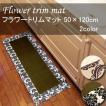 キッチンマット フラワートリム 50×120cm アジアン雑貨 インテリア
