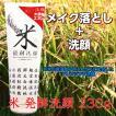安心のメーカー直販 米 発酵 洗顔 230g (大容量)
