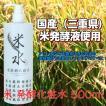 安心のメーカー直販 米 発酵 化粧水 500ml (大容量)